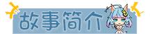 《【R1379】[Sonora] 僕の未来は、恋と課金と。~Charge To The Future~ 游戏本体+游戏CG》