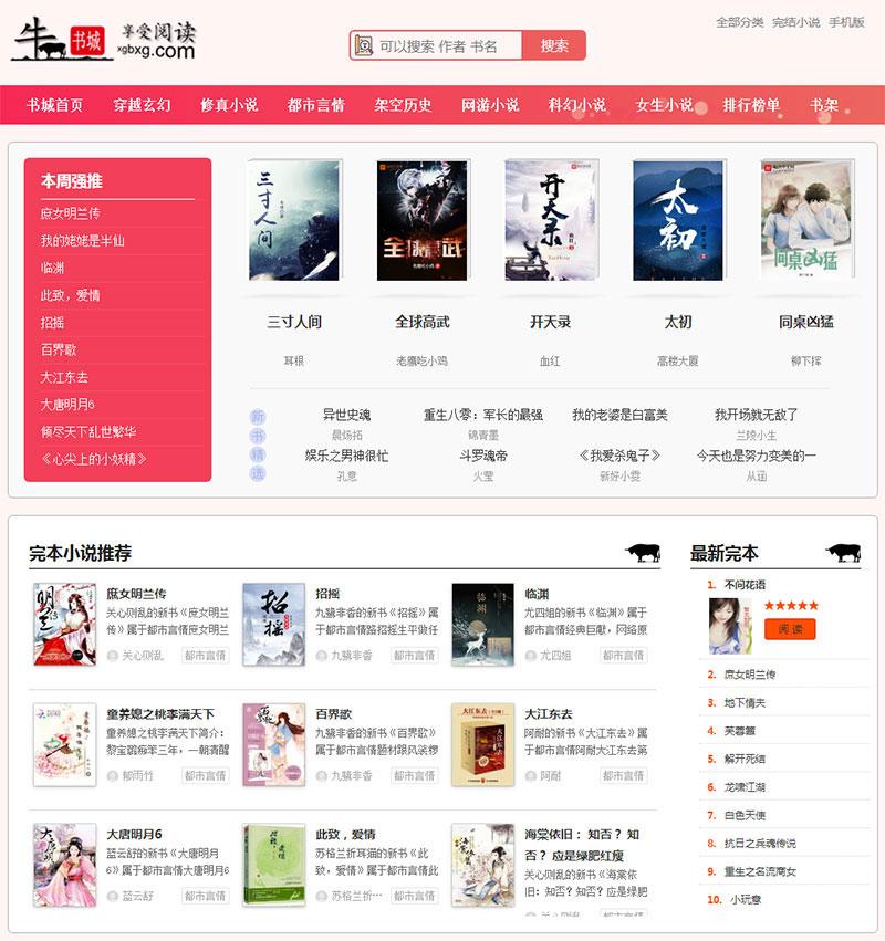 2019新出粉色烂漫Thinkphp响应式自动采集小说站源码+WAP手机版