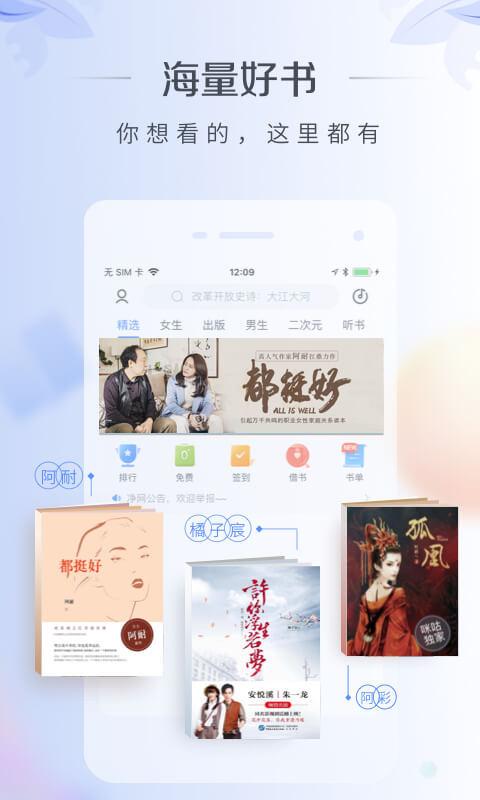 萌阅小说app安卓版下载v1.0