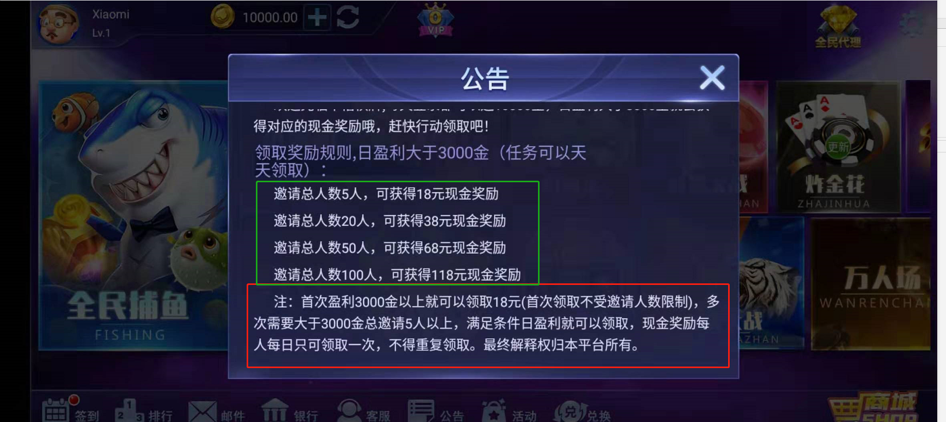 千禧qp:注册送1w金币,赢3k金币,即可获得18元提现。插图(3)