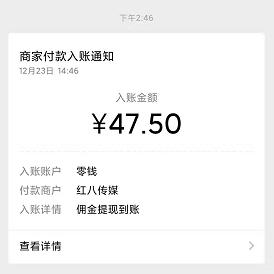 秒赚8提现到账47.5元,抖音、快手点赞关注就能赚钱的平台。插图