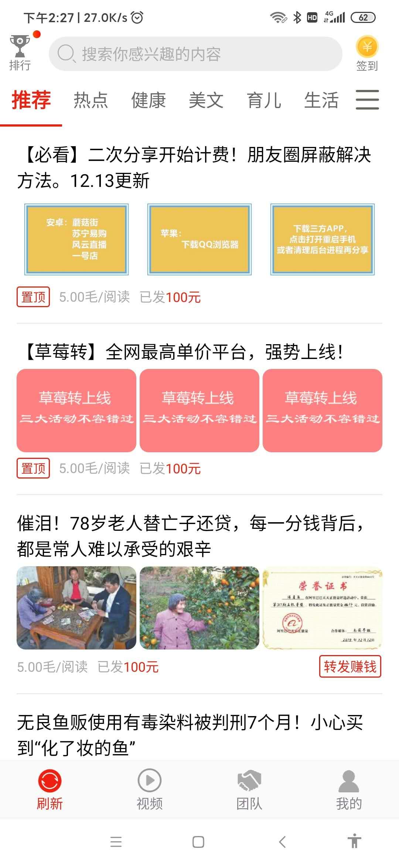 草莓转:最新转发赚钱,一篇0.5,邀请收益更是60%.插图(2)
