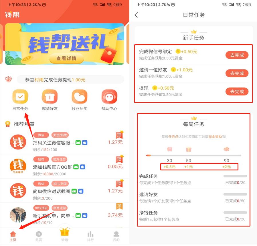 钱帮app:有手机就能赚钱,一天努力能0撸10元。插图2
