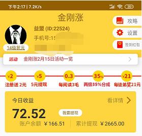 金刚涨app:转发赚钱的扛把子,到账500元。插图2