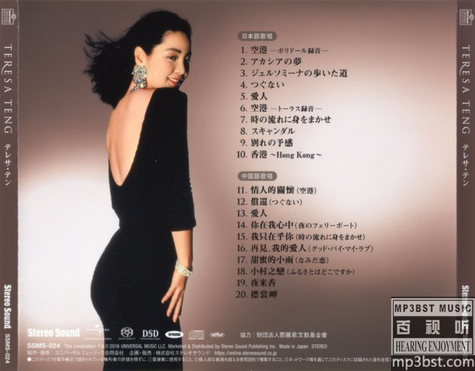 邓丽君_-_《Teresa_Teng_-_Stereo_Sound_ORIGINAL_SELECTION_Vol.1》[SACD_ISO]