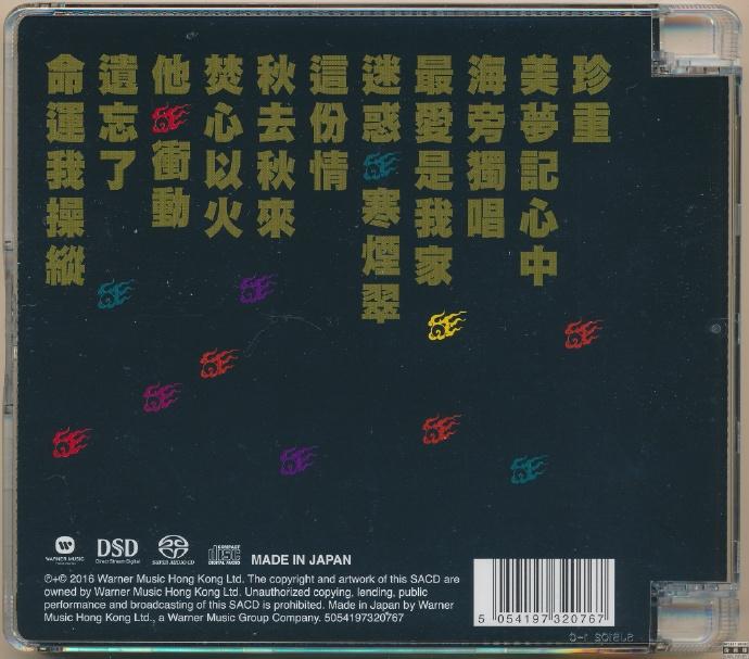 叶倩文 - 《珍重经典13首》[SACD ISO]