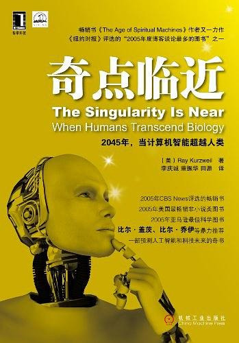 《奇點臨近》   Ray Kurzweil    txt+mobi+epub+pdf電子書下載