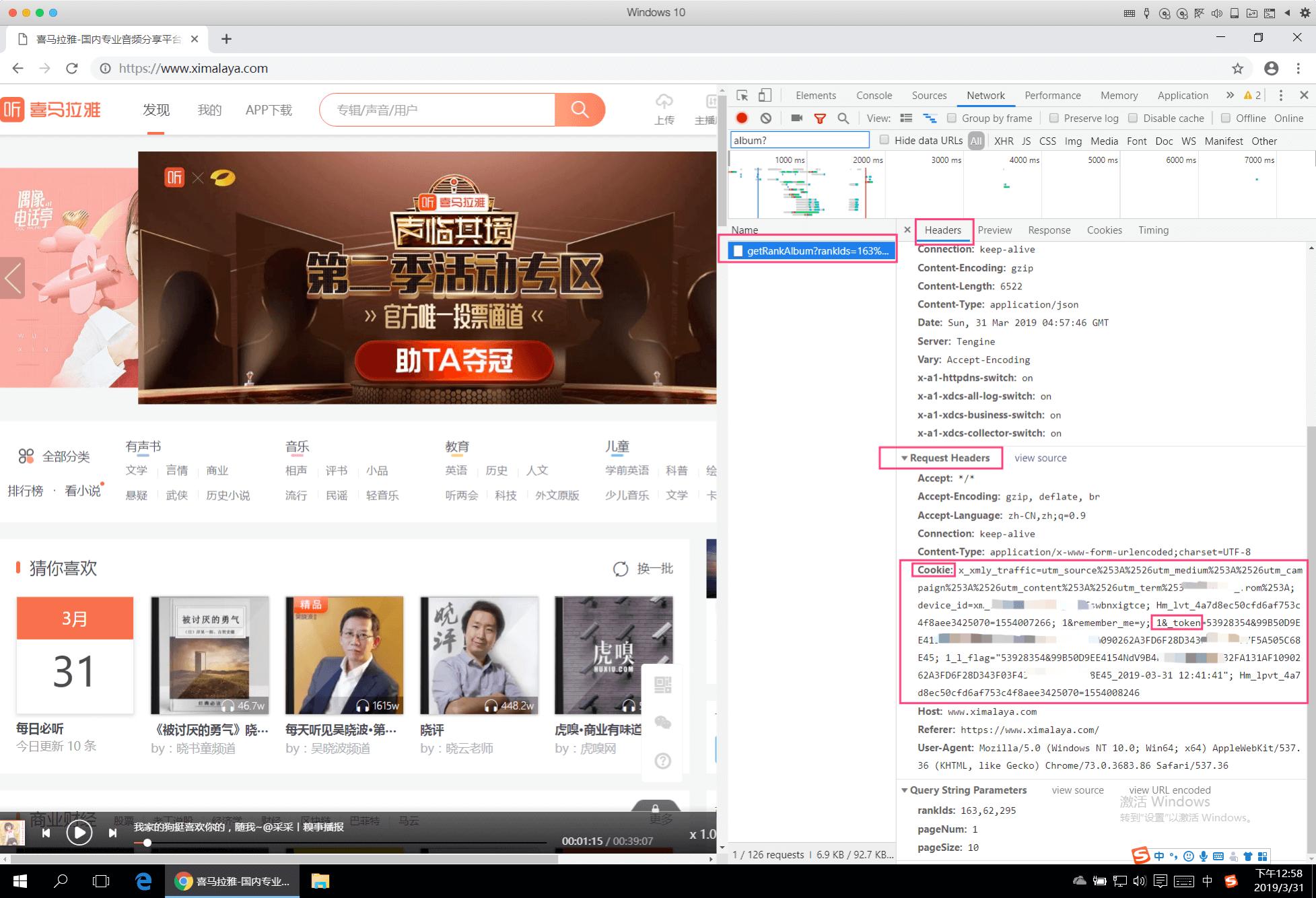 喜马拉雅 FM 已购付费VIP音频批量下载