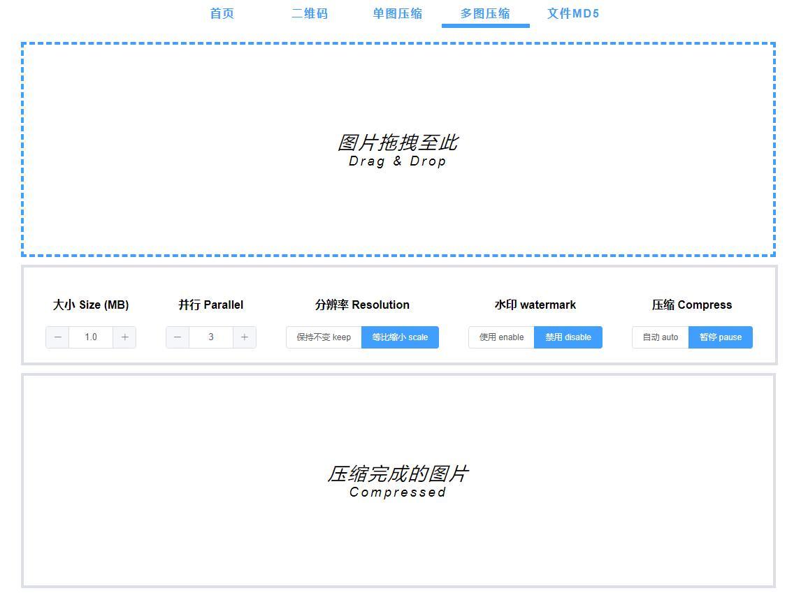 tanpok - 效果极佳的图片在线压缩工具