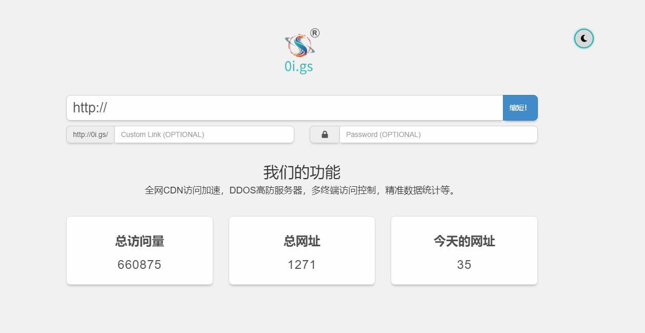 国外短网址程序源码,前后台已基本汉化
