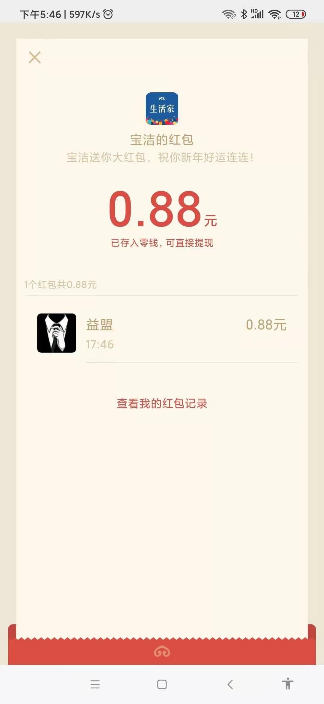 宝洁福利社:必得0.88-1.08微信红包插图2