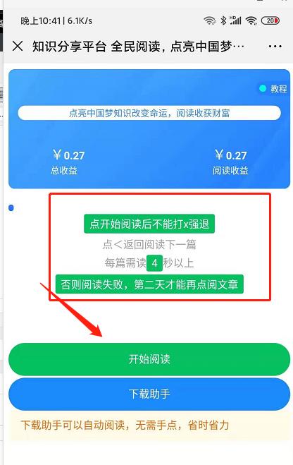 推荐2个微信自带脚本的阅读项目,收益较低。插图3