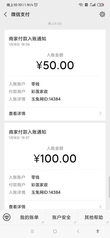 玉兔网瓜分10万元奖励结束,推广了的去领取奖励,有效好友奖励6/个。插图2