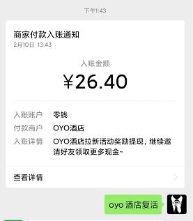 OYO酒店又复活了新用户注册送最高10元现金红包可直接提现,邀请一人3-10元。插图4