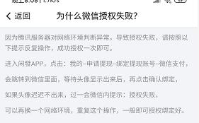 闲發:微信关注公众号、分享文章一次0.15元。插图3