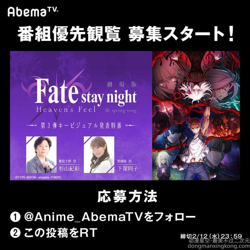 Fate剧场版 hf线剧场版第三话结局已定