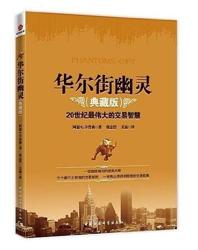 《華爾街幽靈》   阿瑟·L.辛普森   txt+mobi+epub+pdf電子書下載