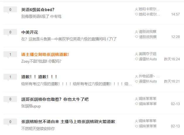 """娟娟英文拷问中美双学位女主播,结果只会说""""bed""""?嗨粉谎称张琪格粉丝要求道歉! asmr资讯"""