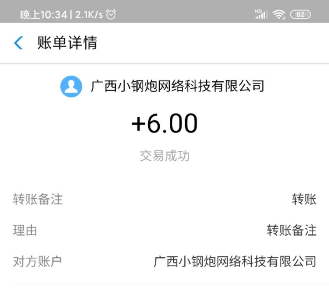 微客赚:骗子平台每天0撸0.5。插图(4)