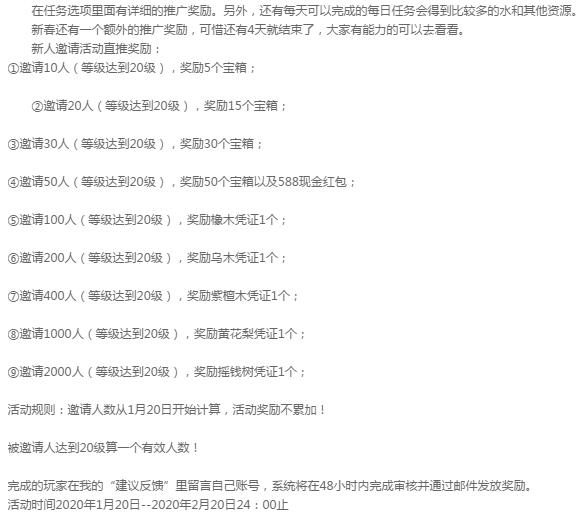趣树app:类似将军范,能0撸多少?插图4