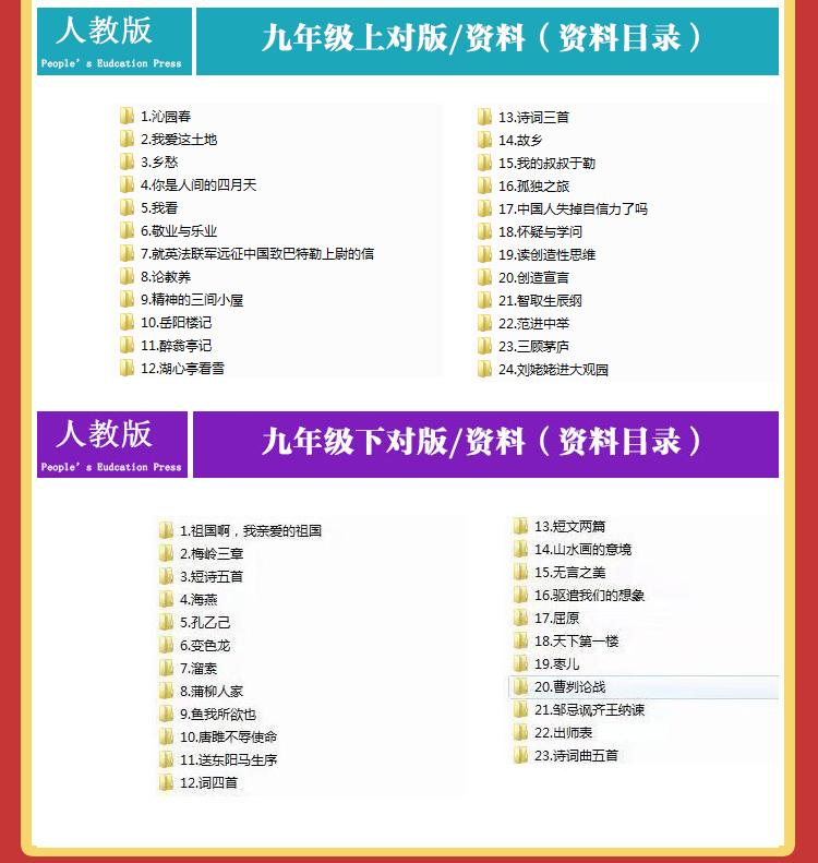 部编版初中语文 七年级上册公开课件教学视频电子教案ppt