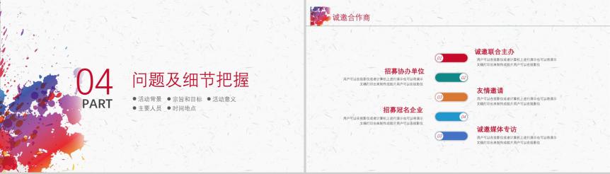简约清新多彩炫丽广告设计策划方案书汇报PPT模板