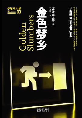 《金色夢鄉》   伊坂幸太郎   txt+mobi+epub+pdf電子書下載