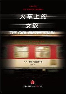 《火車上的女孩》   寶拉·霍金斯    txt+mobi+epub+pdf電子書下載