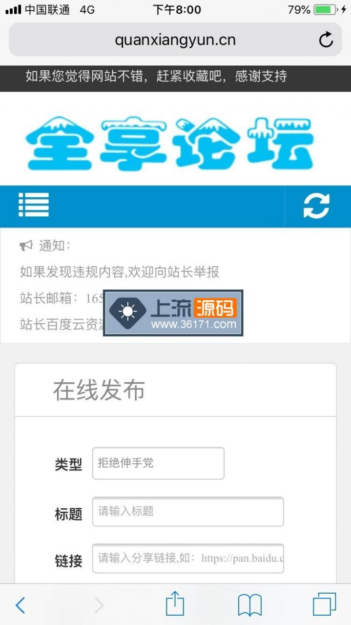 百度云群组论坛织梦源码 URL链接分享 百度网盘分享源码
