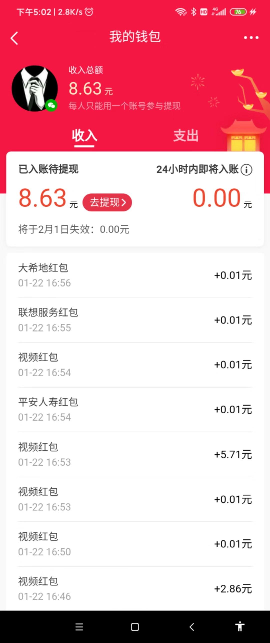 微视新老用户免费领取7个现金红包可直接提现,亲测8.63元。插图1