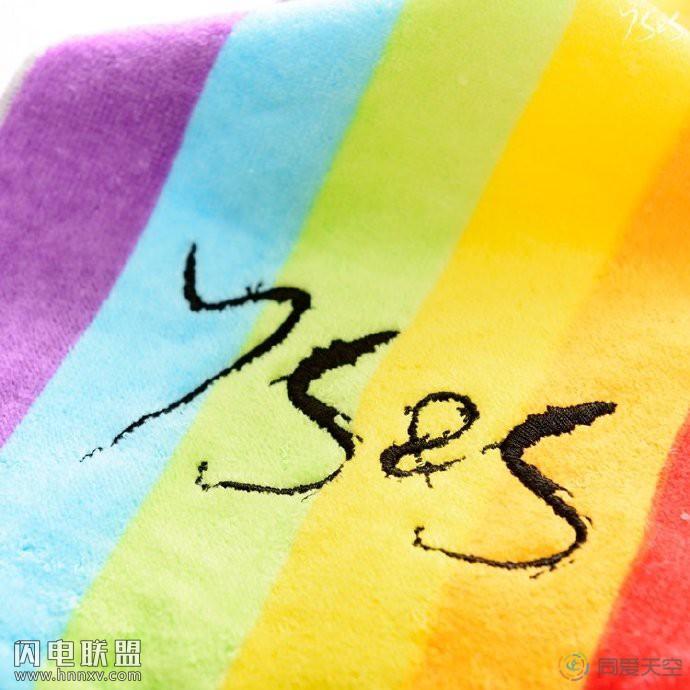 小蛮邵翔爱情结晶:相亲相爱彩虹毛巾