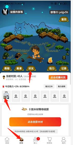 【已撸200+】将军范还没撸的重视,新用户零撸90元玩法教程!插图(2)