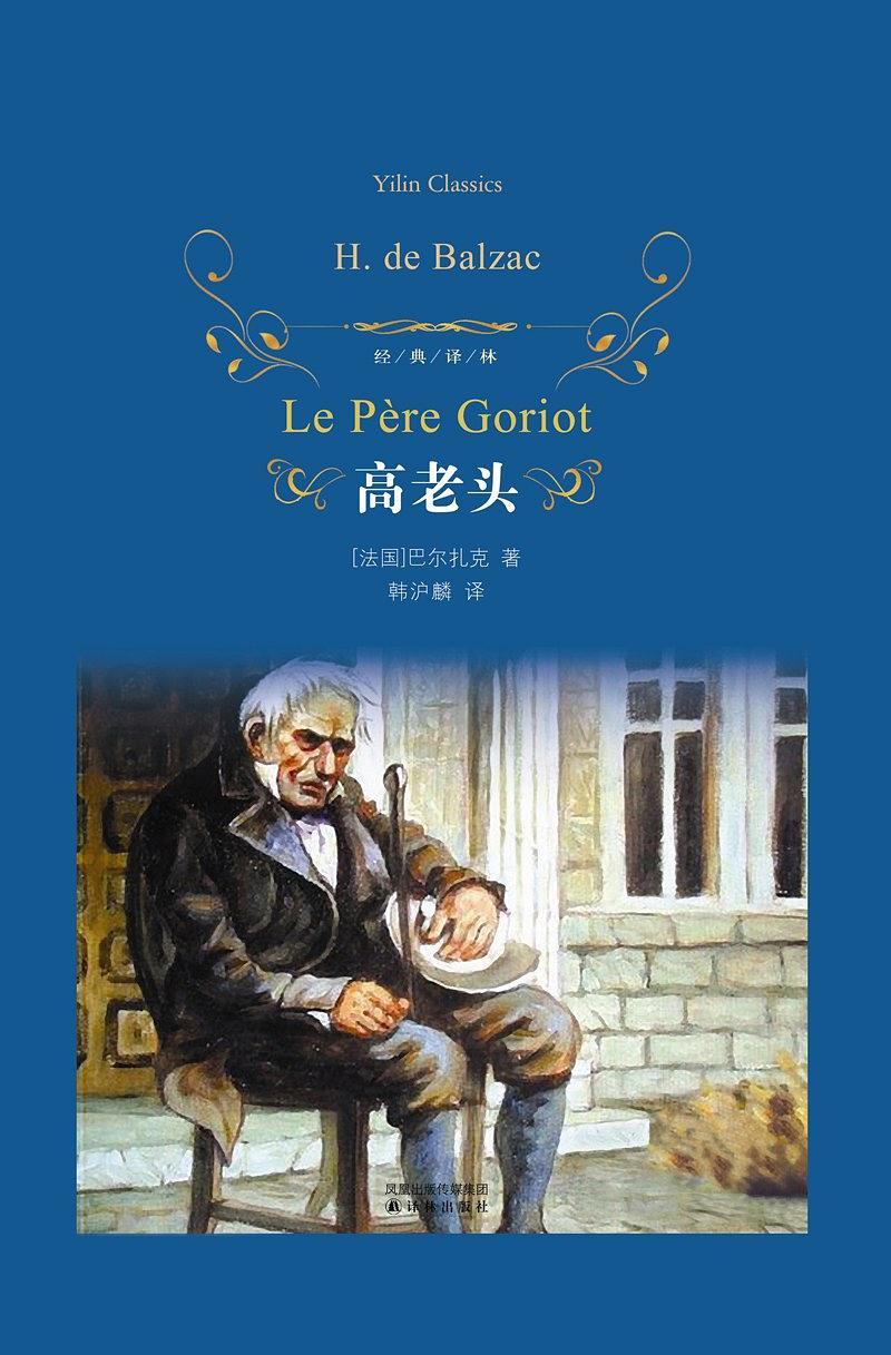 《高老頭》   巴爾扎克的作品   txt+mobi+epub+pdf電子書下載