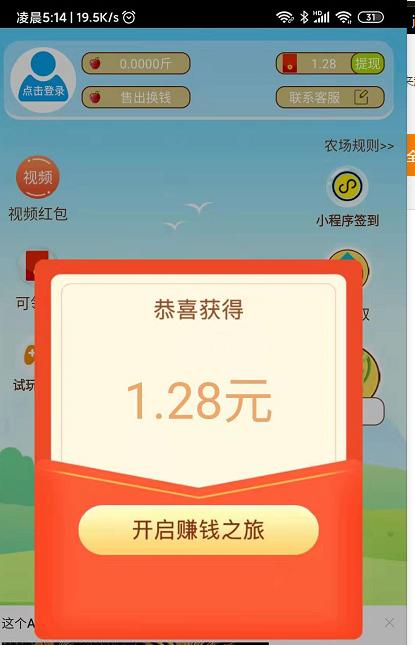 多多果园:邀请一人一元,新用户注册送1.3元,提现都是秒到。插图1
