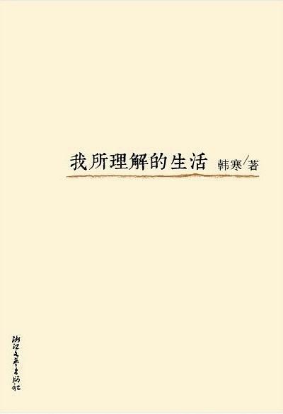 《我所理解的生活》   韓寒作品   txt+mobi+epub+pdf電子書下載