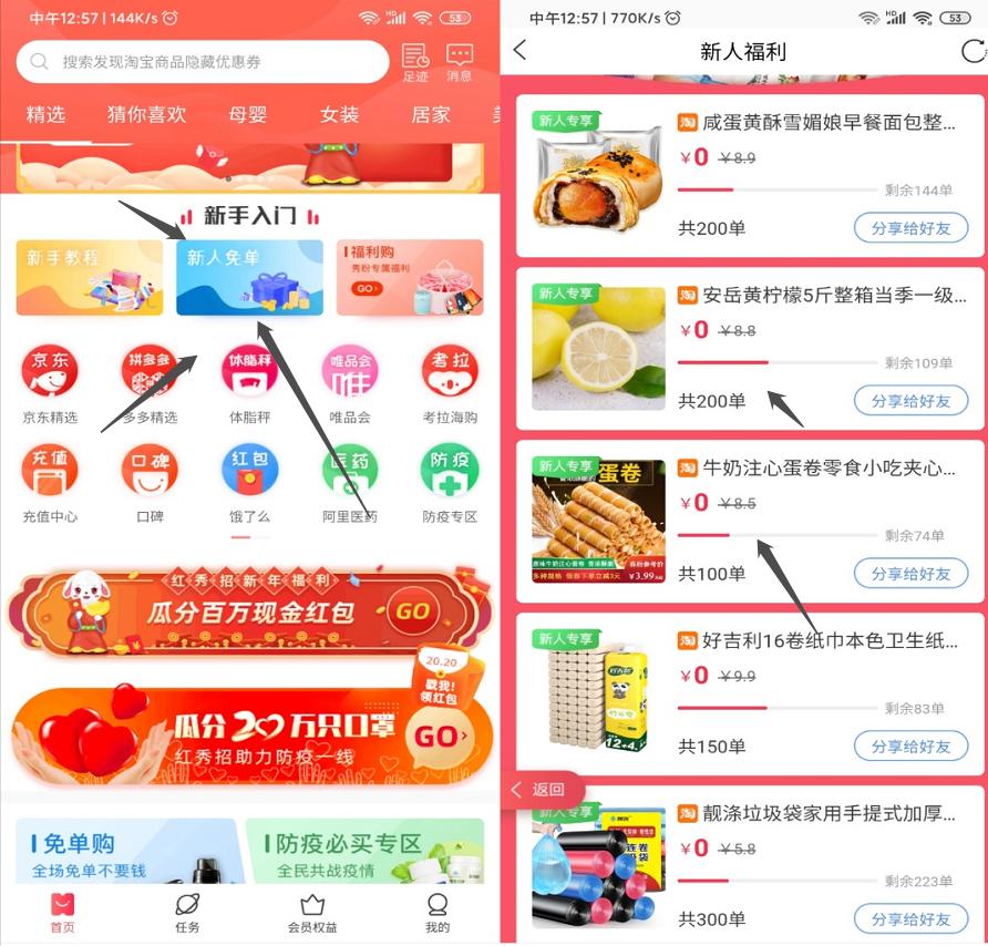 红秀招app新用户不仅能撸实物,邀请好友还能撸20.2元?插图1