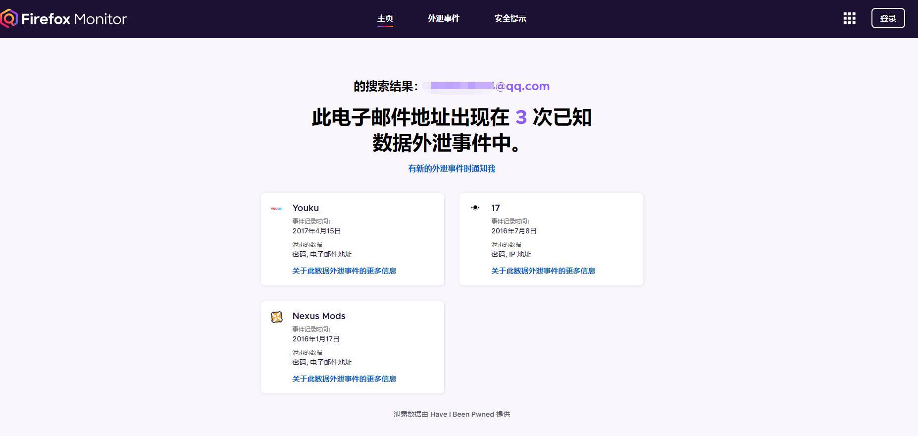 Firefox monitor - 在线查账号数据是否有外泄