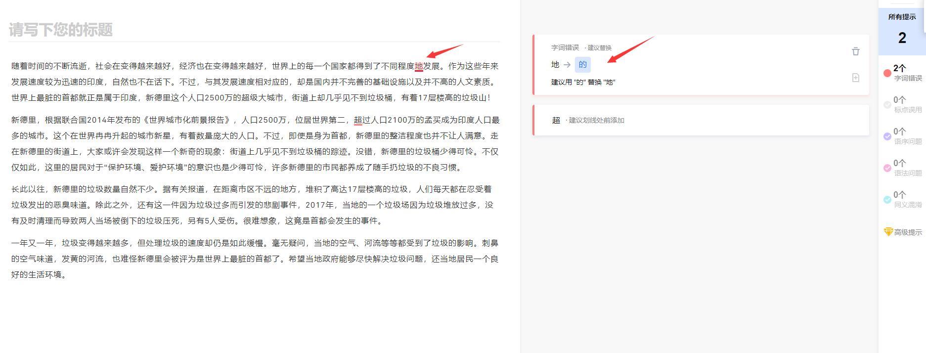 写作猫 - AI智能写作工具,查错字、病句、智能改写文章,实时翻译!