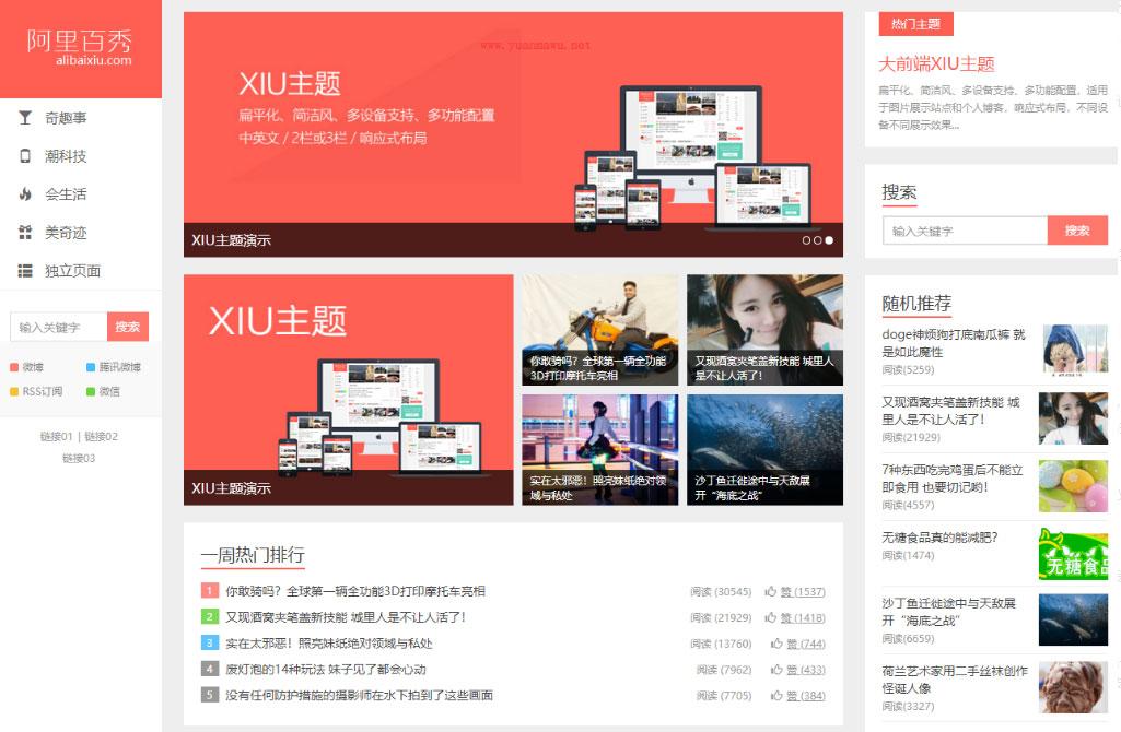 Wordpress主题 阿里百秀XIU主题V6.0下载