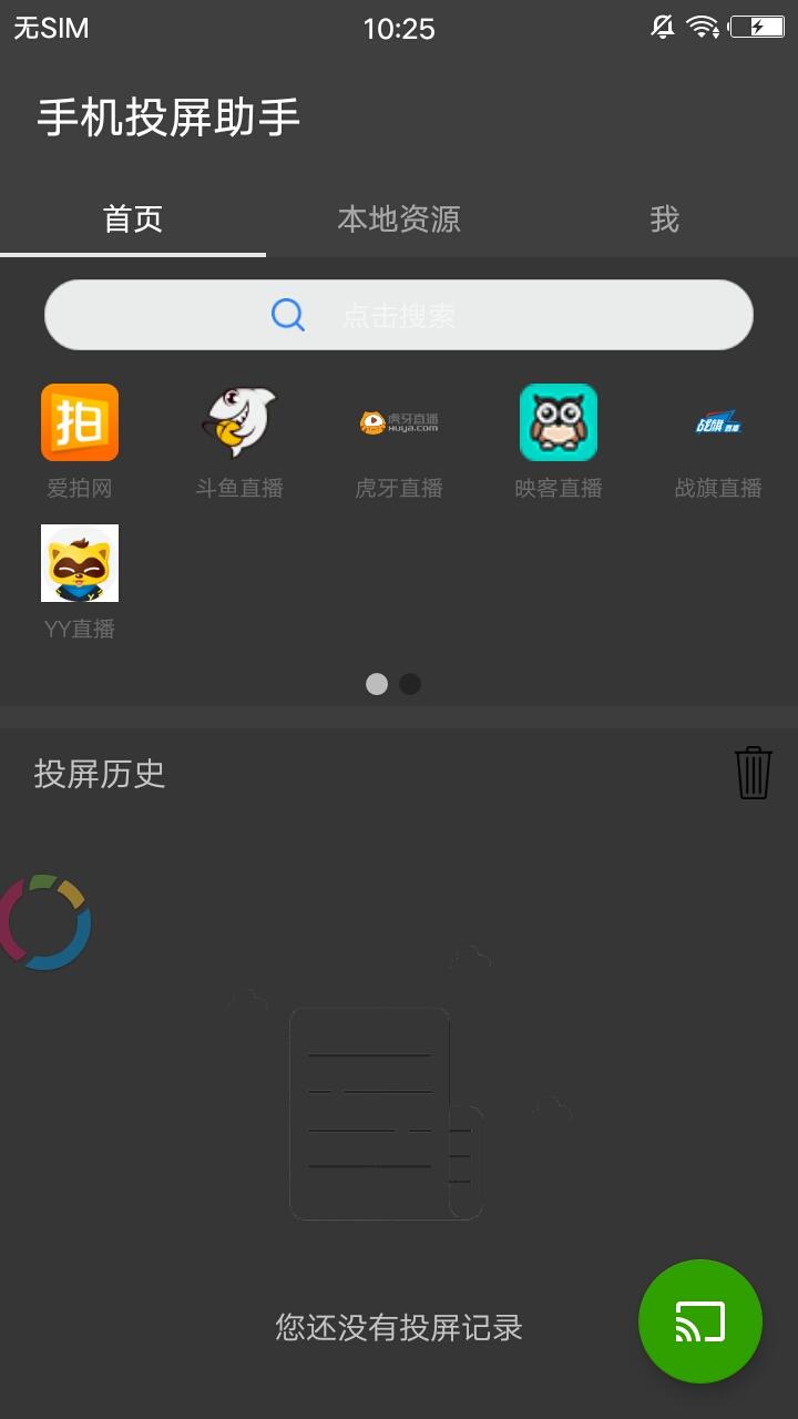 手机投屏助手安卓版下载v1.3.4