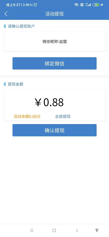 有D赚:注册送0.88可直接提现,玩游戏还能赚钱。插图(3)