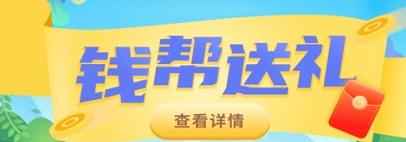 钱帮app:有手机就能赚钱,一天努力能0撸10元。插图