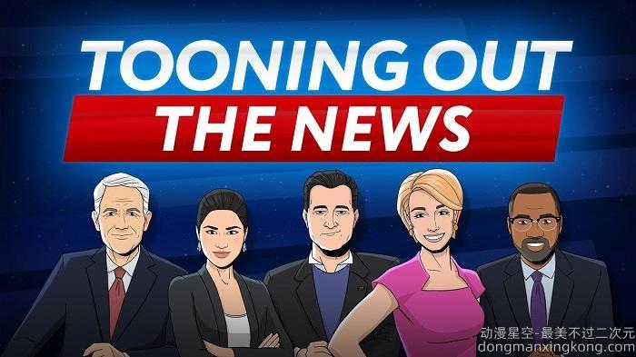 CBS放出史蒂芬·科尔伯特的动画版新闻系列预告