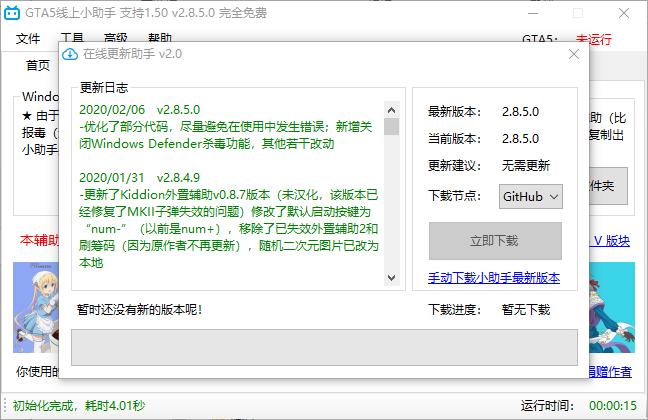【支持1.50】GTA5线上小助手插图(2)