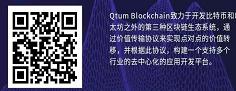 【已跑路】QTUM量子链中国区收款368元,感觉还能赚。插图1