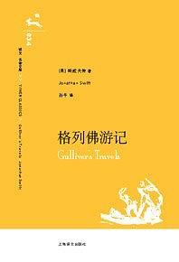 《格列佛游记》   乔纳森·斯威夫特   txt+mobi+epub+pdf电子书下载