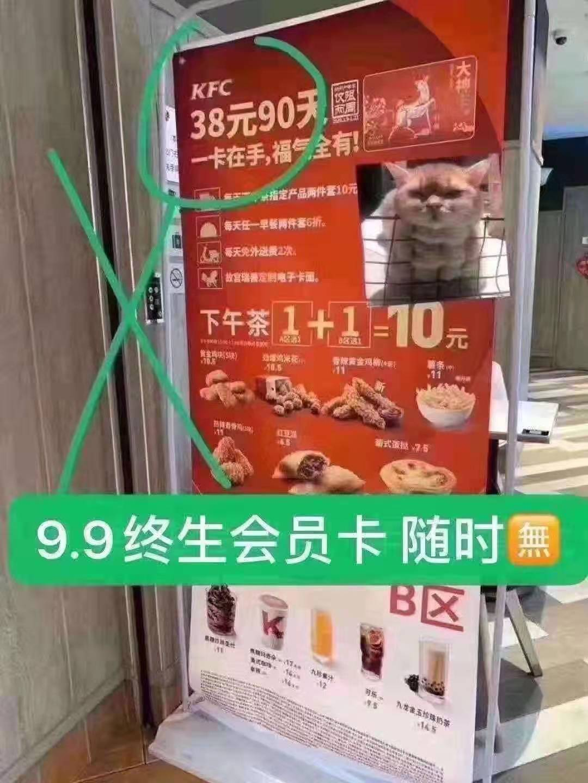 炸鸡小镇:9.9元永久肯德基超级会员,推广一人奖励6元。插图2