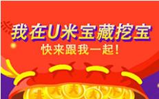 U米宝藏:官方开始回收金币,可继续撸低保。插图