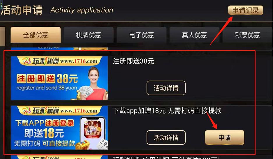 玩caiqipai:注册绑卡申请18/38元,其中18元可直接提现yhk 身份证,已测到账。插图1