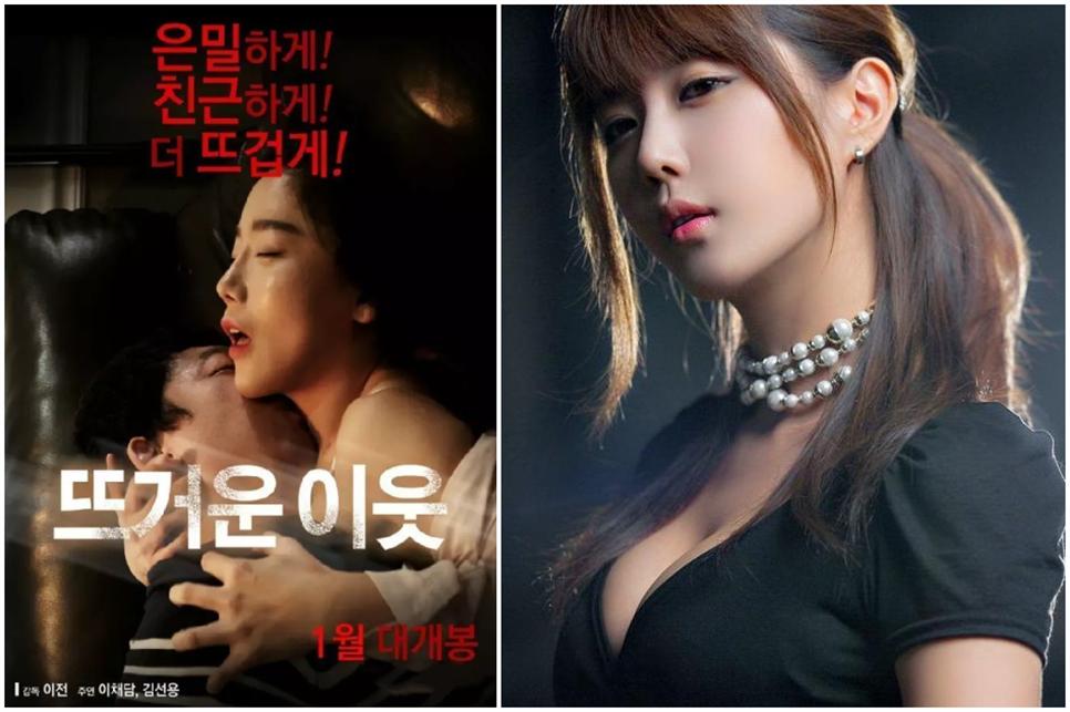 韩国热播限制电影《热情的邻居》